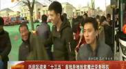 """兴庆区迎来""""十三五""""首批异地扶贫搬迁劳务移民-2017年12月19日"""