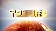 宁夏新闻联播-2017年12月19日