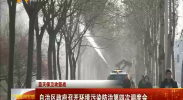自治区政府召开环境污染防治第四次调度会-2017年12月19日