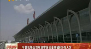 宁夏机场公司年旅客吞吐量突破800万人次-2017年12月21日