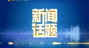"""让农田""""活起来""""-2017年12月7日"""