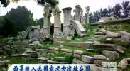 西夏陵入选国家考古遗址公园-2017年12月15日