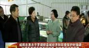 咸辉在惠农平罗调研县域经济和环境保护时强调 以绿色发展引领县域经济加快新旧动能转换-2017年12月1日