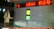 4G直播:银川500个社区将安装冷链快递一体柜-2017年12月6日