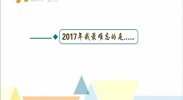 难忘2017 展望2018-2017年12月30日