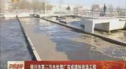 银川市第二污水处理厂完成提标改造工程-2017年12月2日