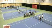 2017年迎新年宁甘蒙网球团体交流赛今天开拍-2017年12月30日