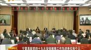 宁夏表彰党的十九大安保维稳工作先进单位和个人-2017年12月8日