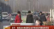 (蓝天保卫攻坚战)永宁:制药及生物发酵企业异味扰民问题依然存在-2017年12月2日