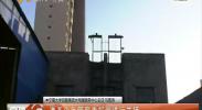 银川仍有24台燃煤小锅炉未拆除-2017年12月5日