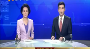 宁夏新闻联播-2017年12月12日