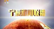 宁夏新闻联播(卫视)-2017年12月13日