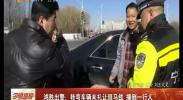 鸿胜出警:转弯车辆未礼让斑马线 撞倒一行人-2017年12月26日