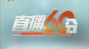 直播60分-2017年12月2日