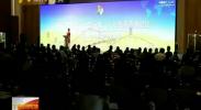 第二届中国人力资源高峰论坛举行-2017年12月30日
