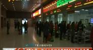 银川火车站开售2018年元旦车票-2017年12月13日