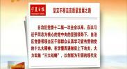 宁夏日报社论:《坚定不移走高质量发展之路》-2017年12月28日