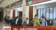 石嘴山:启动集中审批服务新模式-2017年12月8日