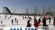 冬游宁夏 享受阳光-2017年12月28日