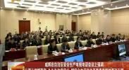 咸辉在自治区安全生产电视电话会议上强调 从严从细抓落实 久久为功保安全 把安全生产作为高质量发展的基础工程-2017年12月25日