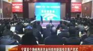 宁夏首个海峡两岸农业科技创新园项目落户灵武-2017年12月30日