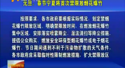 元旦、春节宁夏将首次禁限放烟花爆竹-2017年12月29日