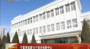 宁夏将组建15个技术创新中心-2017年1月15日