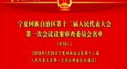 宁夏回族自治区第十二届人民代表大会第一次会议议案审查委员会名单-2018年1月25日