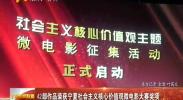 42部作品荣获2017年宁夏社会主义核心价值观微电影大赛奖项-2018年1月9日