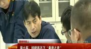 """(最美科技人)周小军:科研容不下""""毫厘之差""""-2018年1月5日"""