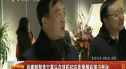 吴建新聚焦宁夏生态移民纪实影像展在银川举办-2017年1月15日