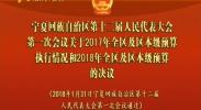 宁夏回族自治区第十二届人民代表大会第一次会议关于2017年全区及区本级预算执行情况和2018年全区及区本级预算的决议-2018年1月31日