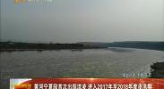 黄河宁夏段首次出现流凌 进入2017年至2018年度凌汛期 -2018年1月2日