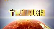 宁夏新闻联播-2018年1月2日