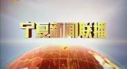 宁夏新闻联播-2018年1月6日