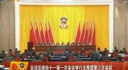 自治区政协十一届一次会议举行主席团第三次会议-2018年1月29日