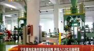 宁东基地实施创新驱动战略 将投入7.2亿元搞研发-2018年1月1日