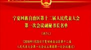 宁夏回族自治区第十二届人民代表大会第一次会议副秘书长名单-2018年1月25日