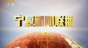 宁夏新闻联播(卫视)-2018年1月13日