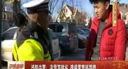 鸿胜出警:没带驾驶证 路遇警察就想跑 - 2018年1月17日
