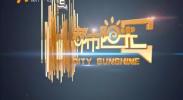 都市阳光-2018年1月1日