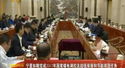 宁夏如期完成2017年国家煤电调控及超低排放和节能改造任务-2018年1月3日