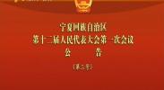 宁夏回族自治区第十二届人民代表大会第一次会议公告(第三号)-2018年1月31日