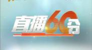直播60分-2018年1月25日