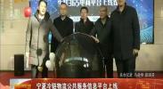 宁夏冷链物流公共服务信息平台上线-2018年1月16日