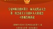 宁夏回族自治区第十二届人民代表大会第一次会议关于自治区人大常委会工作报告的决议-2018年1月31日