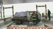 雪天路滑 开车上路需谨慎-2018年1月6日