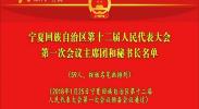 宁夏回族自治区第十二届人民代表大会第一次会议主席团和秘书长名单-2018年1月25日