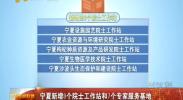 宁夏新增8个院士工作站和7个专家服务基地-2018年1月9日