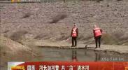 """固原:河长加河警 共""""治""""清水河-2018年1月2日"""
